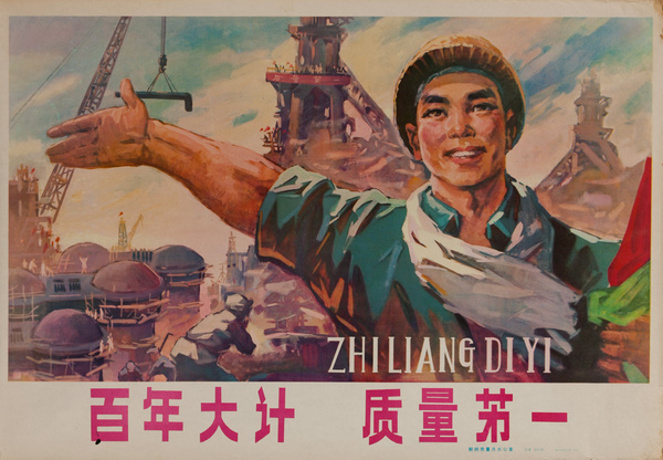 Original Chinese Cultural Revolution Poster Quality First Construction