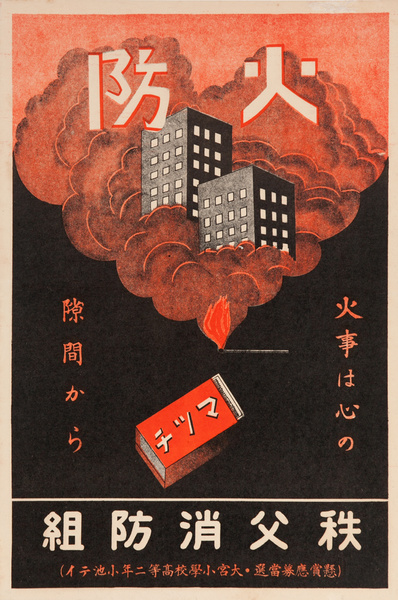 Chichibu Fire Fighting Dept., Original Japanese WWII Fire Prevention Poster
