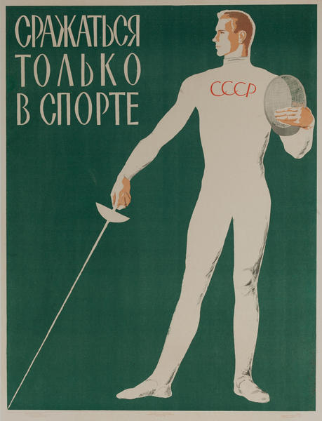 Fight only in Sports, Original USSR CCCP Soviet Union Propaganda Poster