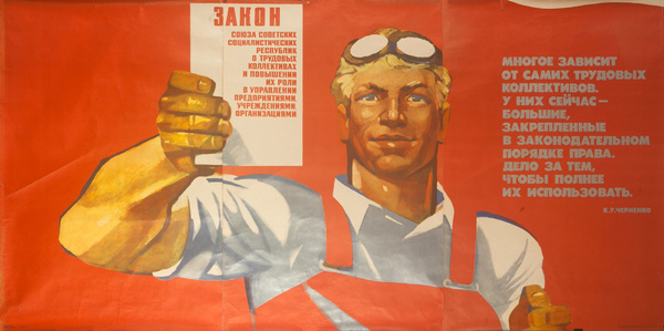 The Act of Union of Soviet Socialist Republics on Labor Collectives