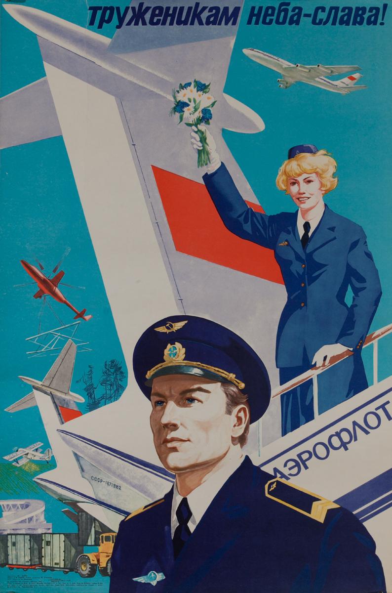 Aeroflot Soviet Union USSR Propaganda Poster Труженцкам Неба-Слава!