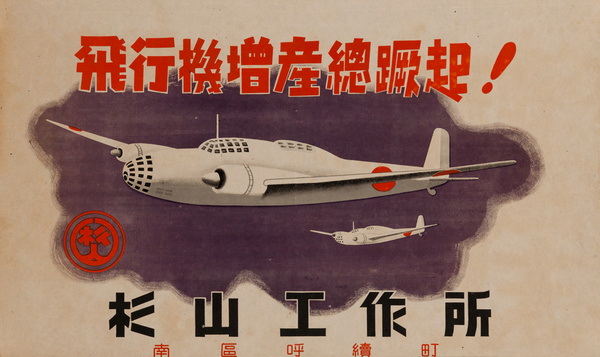 Build More Aircraft Japanese World War 2 Poster