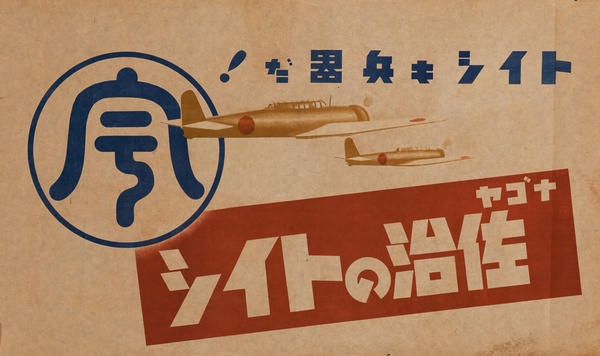 WWII Japanese Scrap Drive Poster, Metal also a weapon!