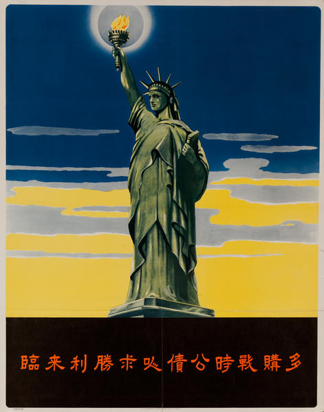 (For a Better Tomorrow)<br> U.S. War Bonds Poster, Chinese