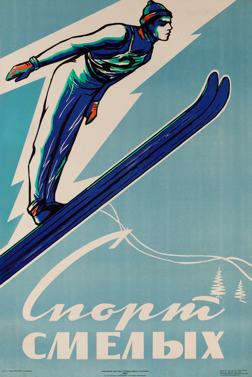 Спорт смелых, Sport of the Brave Original USSR Ski Jump Poster