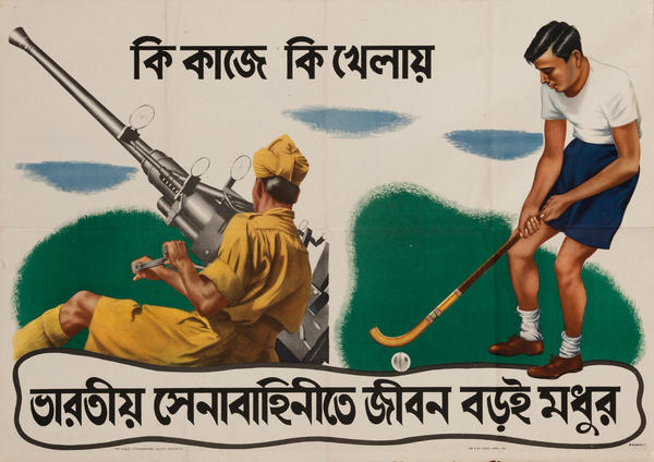 At Work, At Play, Life in the Indian Military is Sweet, Bengali Indian WWII Recruiting Poster, Artillery Field Hockey