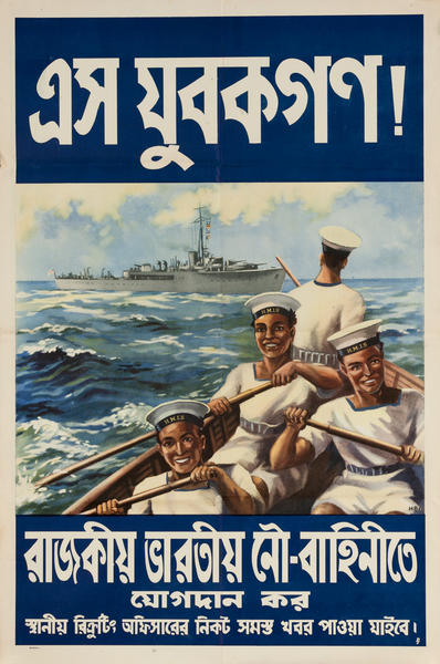 Come Young People! Join the Indian Navy WWII Recruiting Poster, Bengali Sailors, HMIS