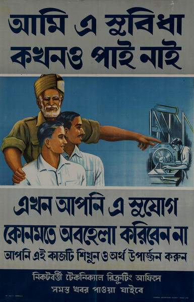 Learn and Earn, Take Advantage of Your Opportunities, Visit the Nearest Technical Recruiting Office, Bengali Indian WWII Poster