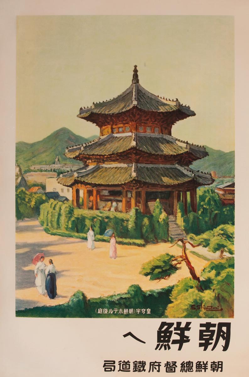 Government Railways of Tyosen, Pagoda in park