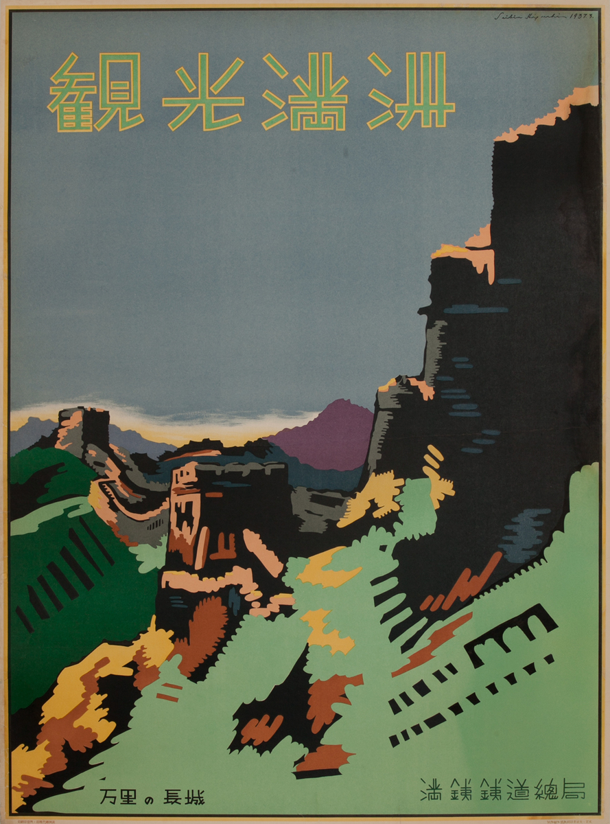 Sightseeing in Manchuria & the Great Wall Travel Poster