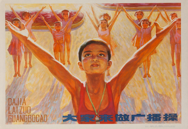 Everybody Comes to Do the National Exercises, Chinese Cultural Revolution Poster