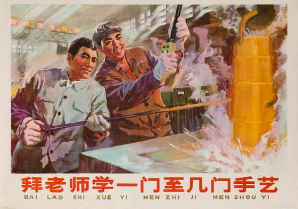 Foundry Workers, Chinese Cultural Revolution Poster