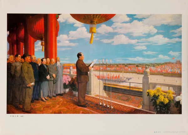 Chairman Mao Speech, Chinese Cultural Revolution Poster