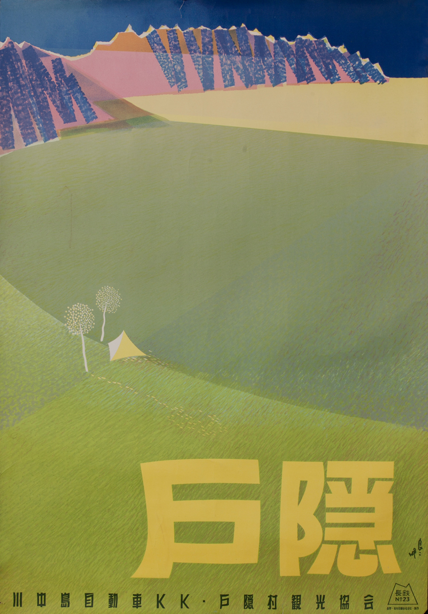 Japanese Travel Poster Kite over green field