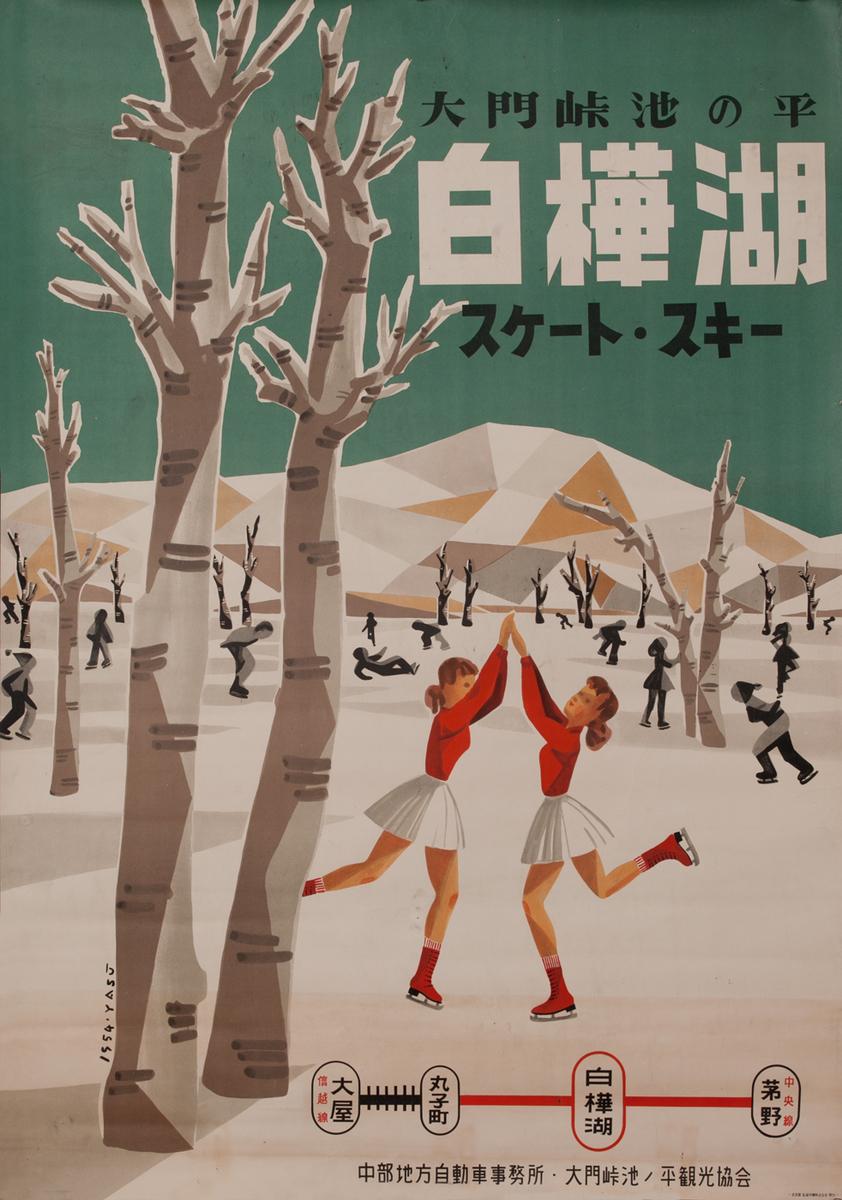 Japanese Travel Poster, 2 girls ice skating