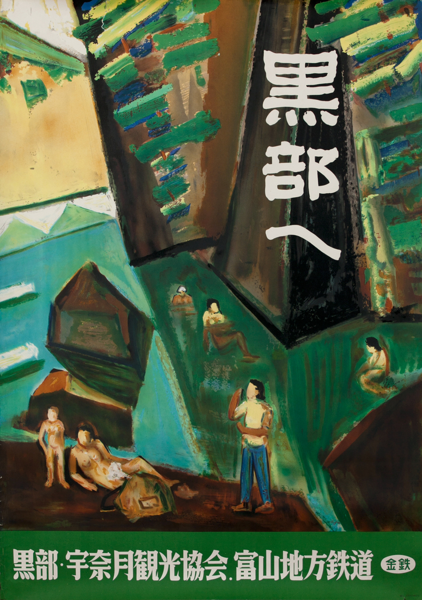 Japanese Travel Poster, abstract bathing scene