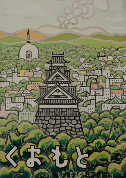 Japanese Travel Poster Pagoda