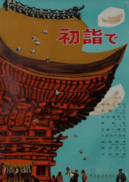 Japanese Travel Poster - Temple roofline