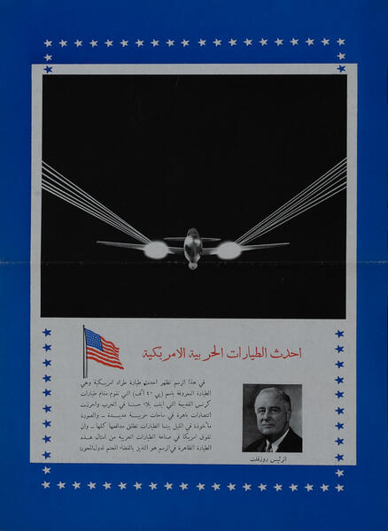 WWII Arabic Poster - The Latest American Fighter Jet