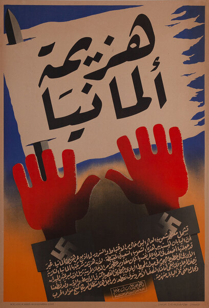 Total Surrender - The Defeat of Germany WWII Poster
