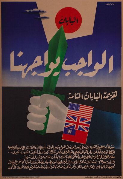 Japan: Duty Faces Us - Total Defeat of Japan WWII Poster