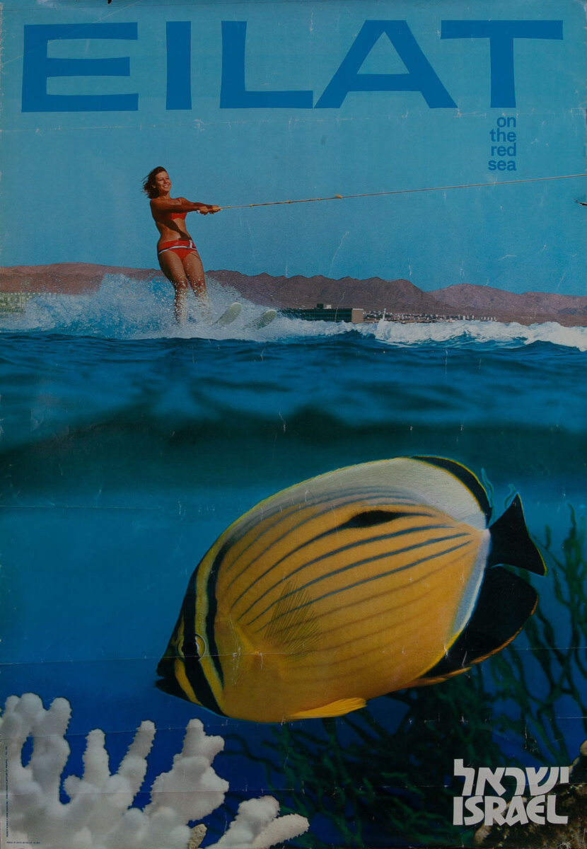 Eilat On the Red Sea - Israel Travel Poster Waterskier