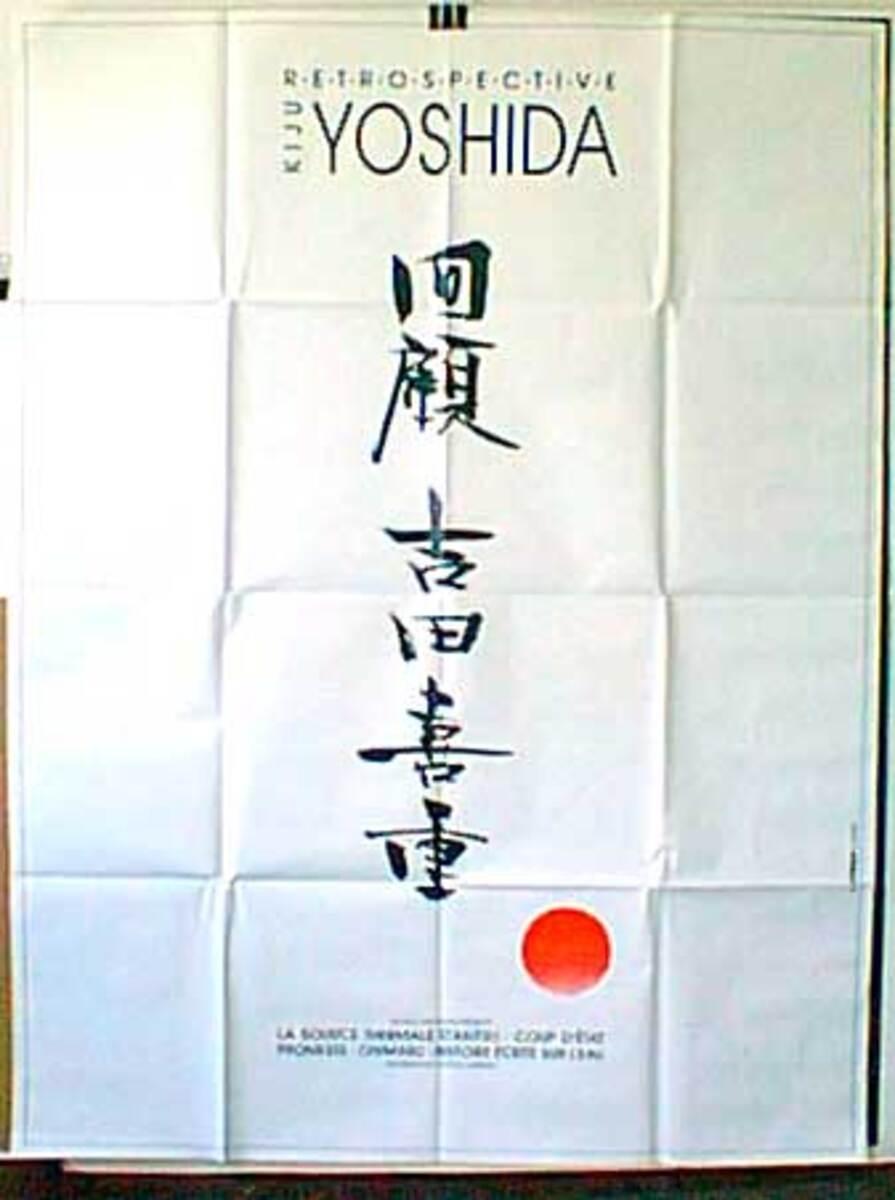 Kiju Yoshida Film Retrospective Poster