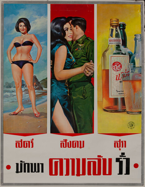 Socializing with women and drinking can make secrets leak -, Thai Careless Talk War Security Poster
