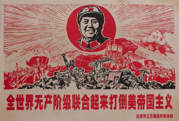 Chairman Mao Cultural Revolution Poster