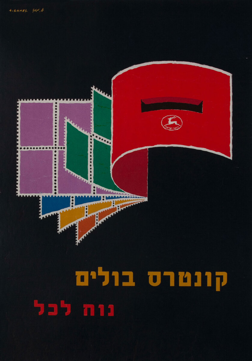 Israel Post Savings Poster