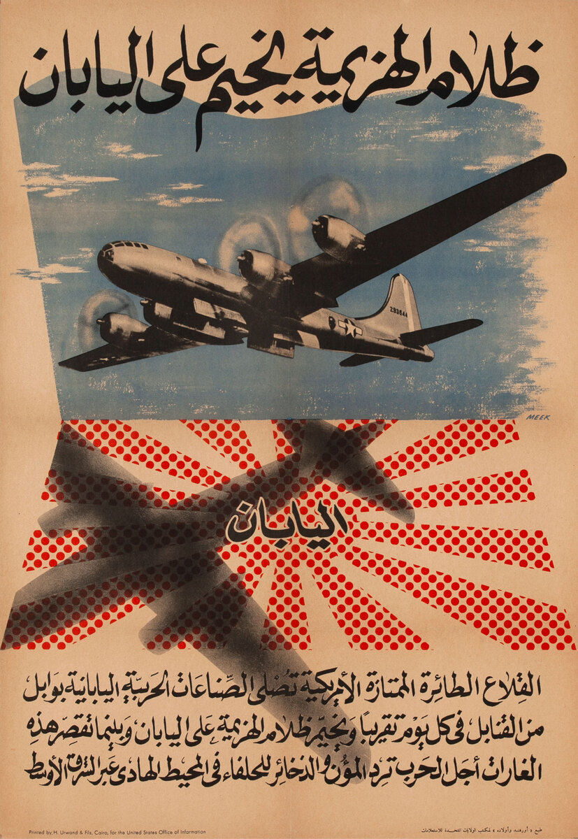 WWII Arabic Poster Boeing B-29 Superfortress