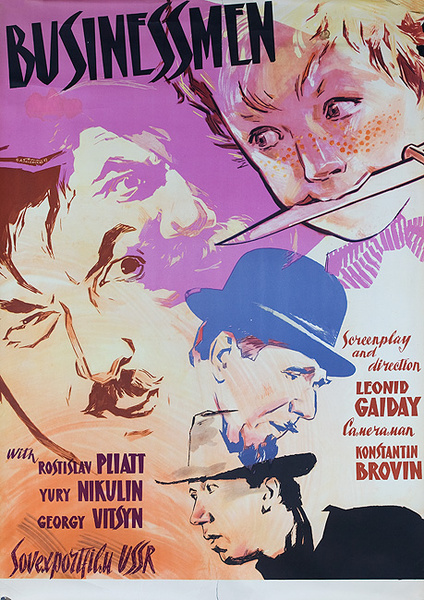 Businessmen Original Vintage Russian Movie Poster Sovexportfilm USSR