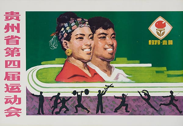 AAA Original Chinese Cultural Revolution Poster 1979 4th Gui Zhou Sports Competition