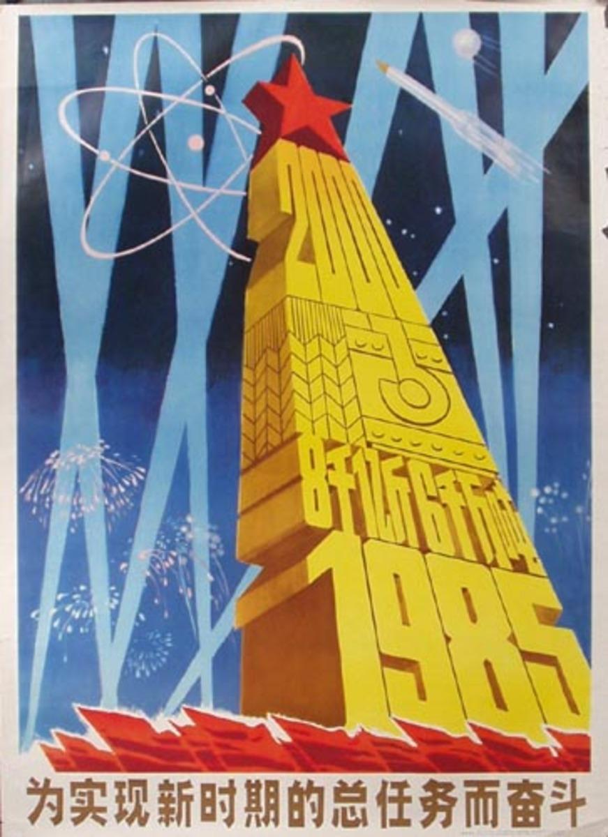 AAA 1985-2000 Struggle to Accomplish the General Goal of the New Era Chinese Cultural Revolution Original Original Vintage Propaganda Poster