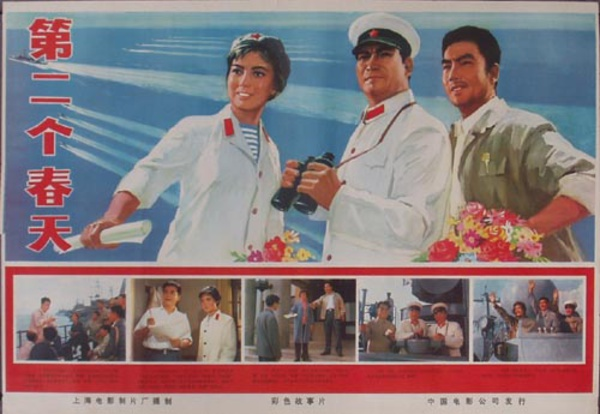 Chinese Cultural Revolution Movie Poster 2nd Spring