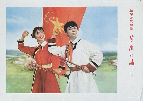 """AAA Revolutionary Modern Dance Theatre  """"People of the Prairie"""" Original Chinese Cultural Revolution Poster"""