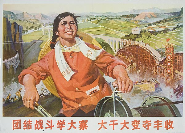 AAA United We Learn From Da Zai, Work Hard for Great Change and Prosperous Future, Original Chinese Cultural Revolution Poster
