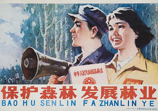 AAA Protect the Forest Original Chinese Cultural Revolution Poster