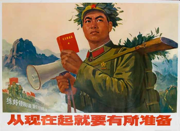 AAA Be Prepared Now  Chinese Cultural Revolution Original Vintage Propaganda Poster