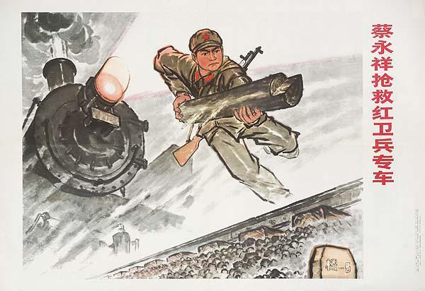 AAA Hero Cai Yong Xiang Saves a Train Original Chinese Cultural Revolution Poster