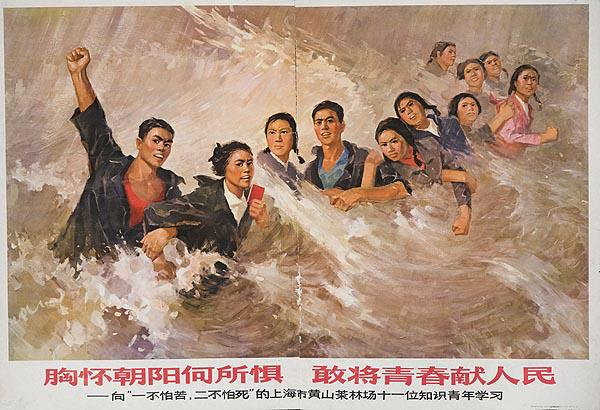 Original Chinese Cultural Revolution Poster Comrades in Flood With Mao's Little Red Book