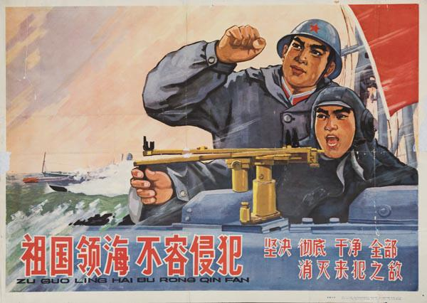 AAA No Tolerance to Invaders of the Motherland Original Chinese Cultural Revolution Poster