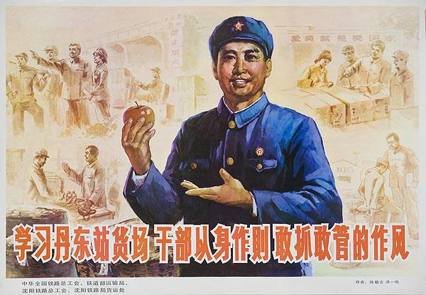 AAA Set a Good Example, Fight Corruption, Original Chinese Cultural Revolution Poster