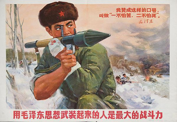 AAA When You Have Mao's Theory You Will Have the Greatest Fighting Power Original Chinese Cultural Revolution Poster