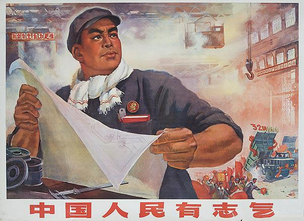 AAA Chinese People Have Great Ambition  Original Chinese Cultural Revolution Poster