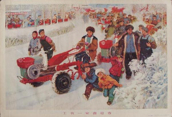 Chinese Cultural Revolution  Original Vintage Propaganda Poster Farm Equipment