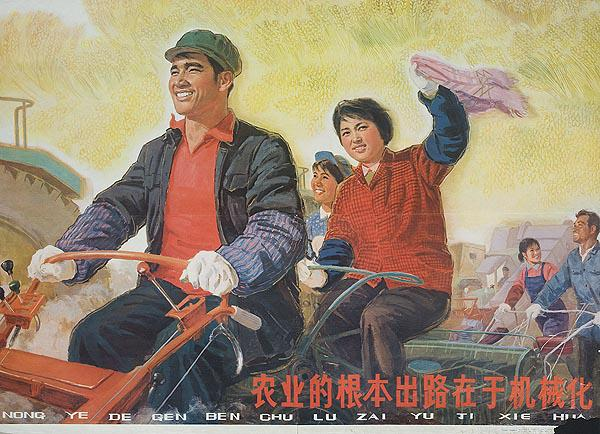 AAA To Improve Farming  Use Modern Machines Original Chinese Cultural Revolution Poster
