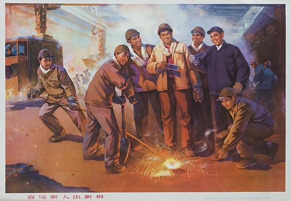 AAA Learn Steelwork For Production Original Chinese Cultural Revolution Poster
