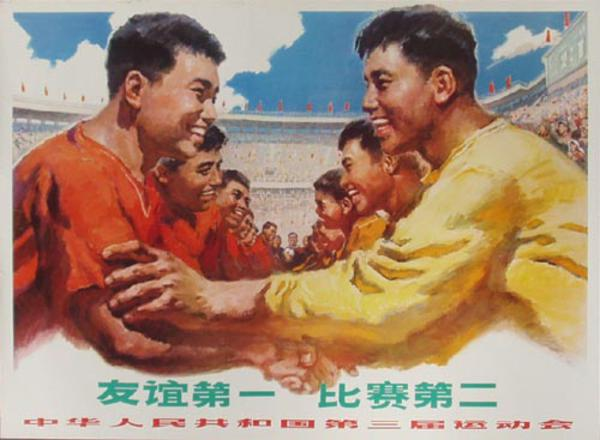 AAA Chinese Cultural Revolution Propaganda Friendship 1st, Competition 2nd