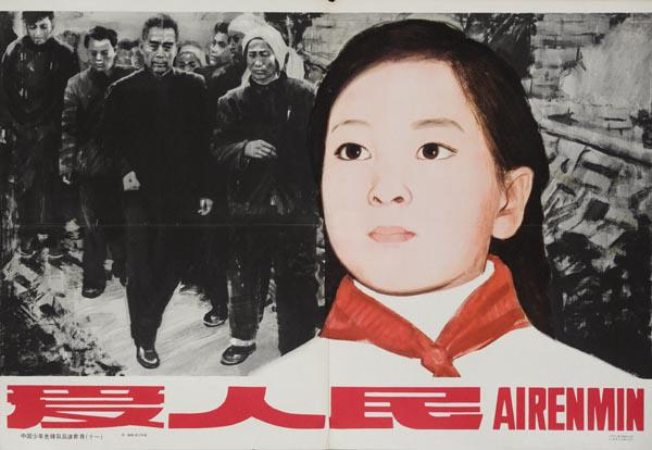 AAA Love to the People Original Chinese Cultural Revolution Poster